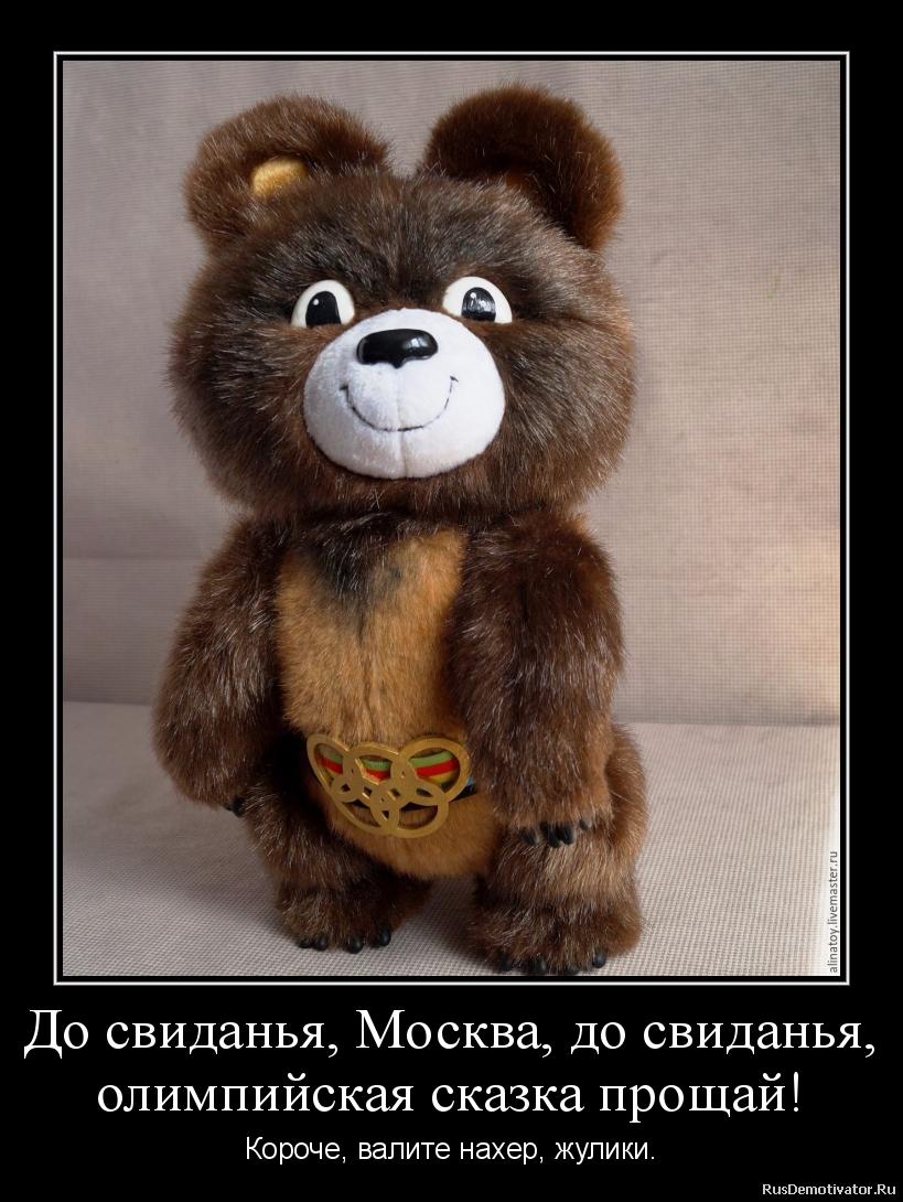 До свиданья, Москва, до свиданья, олимпийская сказка прощай! - Короче, валите нахер, жулики.