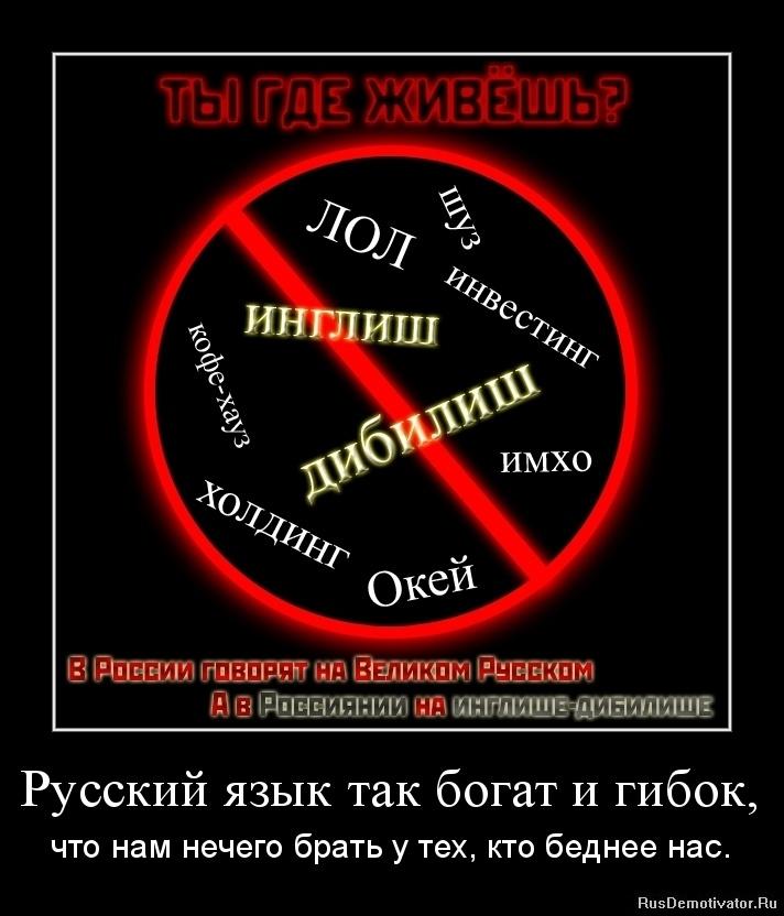 Русский язык так богат и гибок, - что нам нечего брать у тех, кто беднее нас.