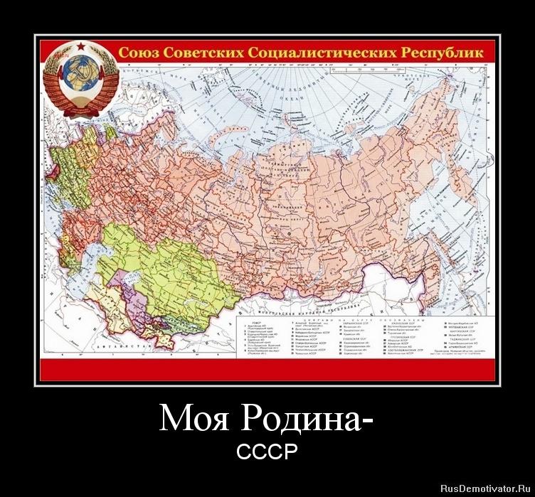 Моя Родина- - СССР