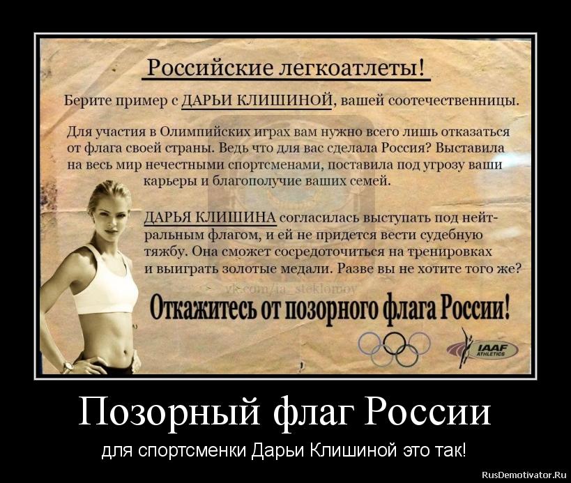 Позорный флаг России - для спортсменки Дарьи Клишиной это так!