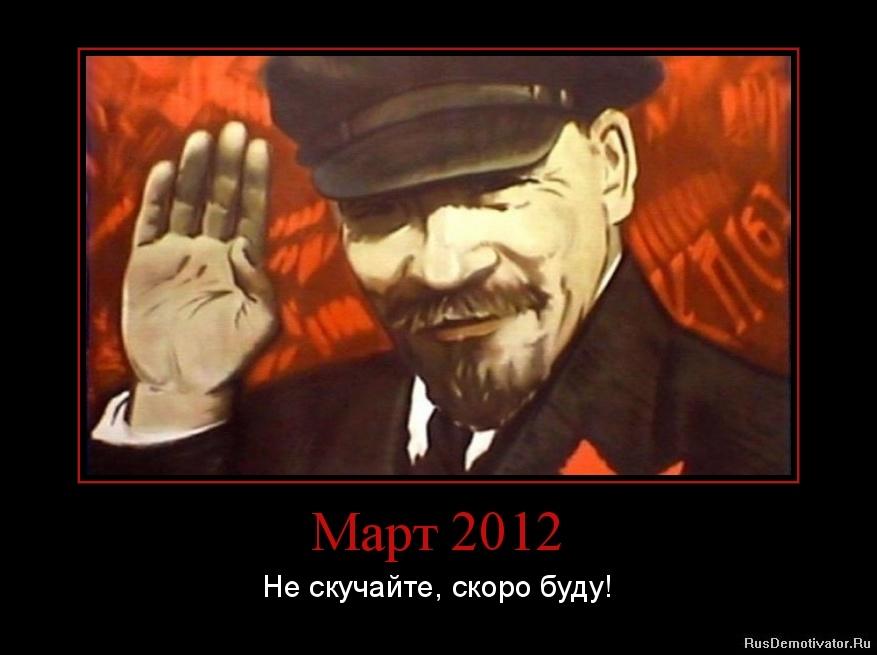 Март 2012 - Не скучайте, скоро буду!