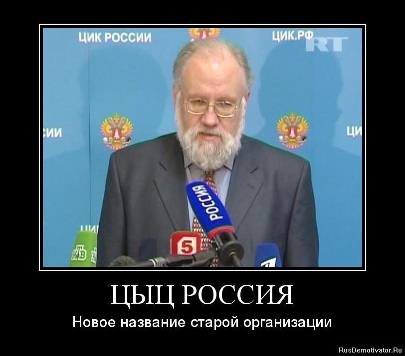 ЦЫЦ РОССИЯ - Новое название старой организации