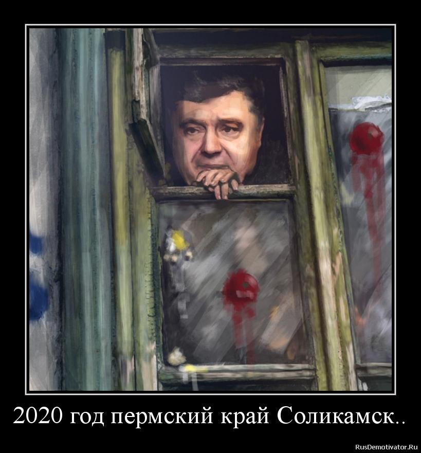 2020 год пермский край Соликамск..