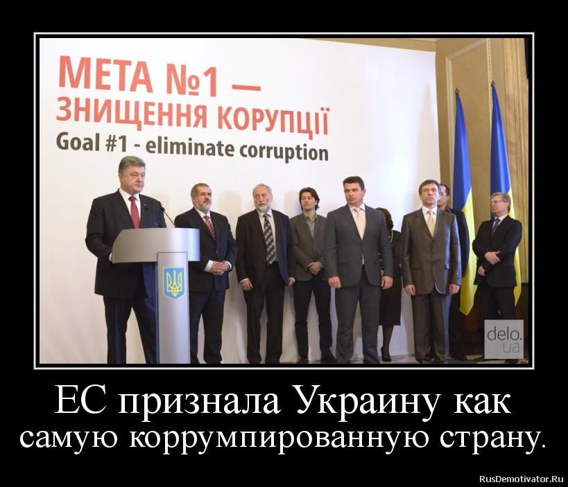 ЕС признала Украину как самую коррумпированную страну.