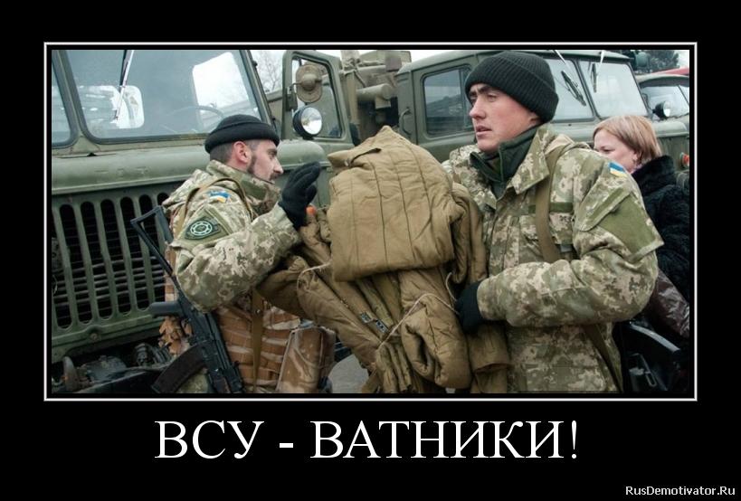 ВСУ - ВАТНИКИ!