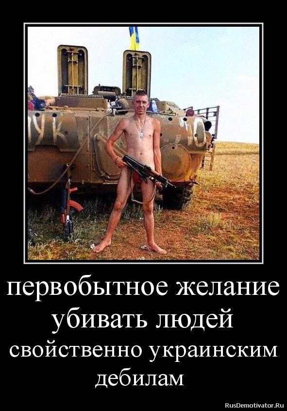 первобытное желание убивать людей свойственно украинским дебилам