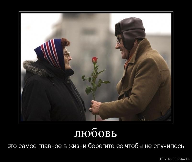 любовь - это самое главное в жизни, берегите её чтобы не случилось