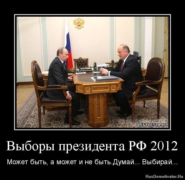 Выборы президента РФ 2012 - Может быть, а может и не быть. Думай... Выбирай...