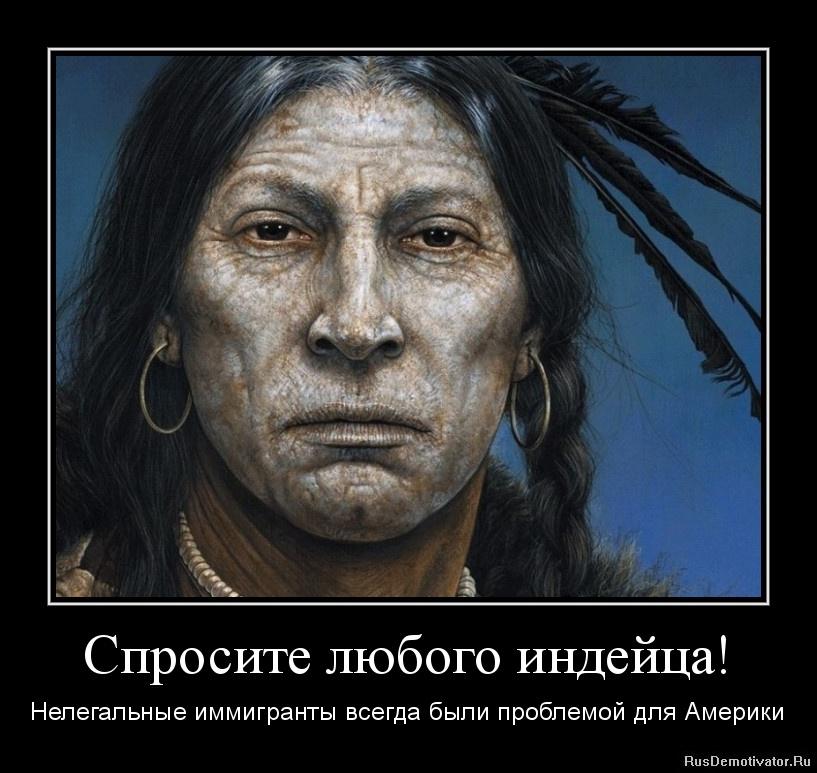 http://rusdemotivator.ru/uploads/12-08-11/1323372794-sprosite-lyubogo-indejca.jpg