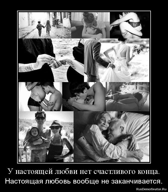 У настоящей любви нет счастливого конца. - Настоящая любовь вообще не заканчивается.