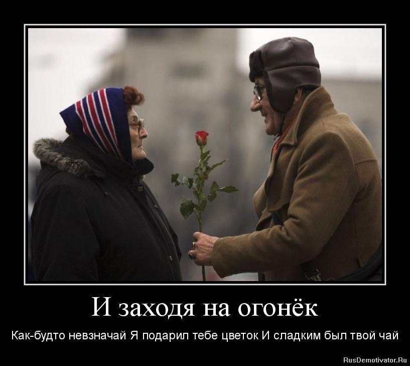 И заходя на огонёк - Как-будто невзначай Я подарил тебе цветок И сладким был твой чай