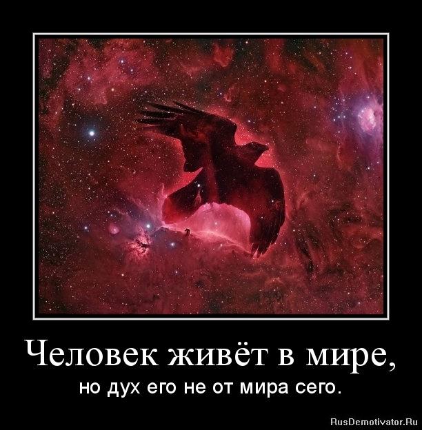 Человек живёт в мире, - но дух его не от мира сего.