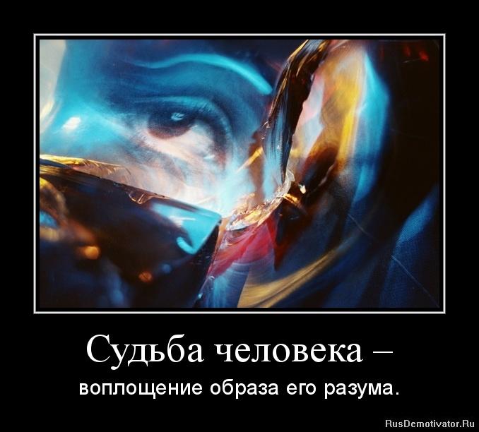 Судьба человека – - воплощение образа его разума.