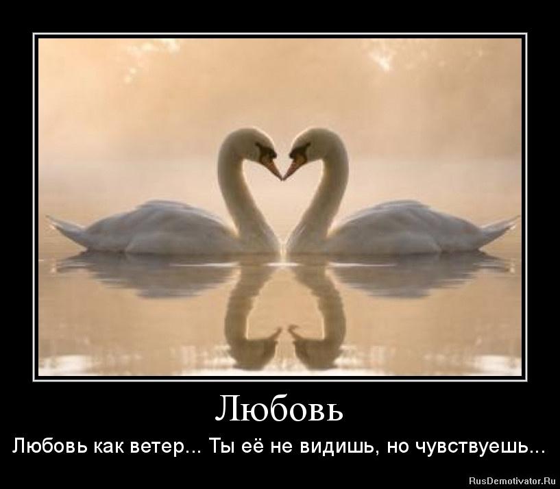 Любовь - Любовь как ветер... Ты её не видишь, но чувствуешь...