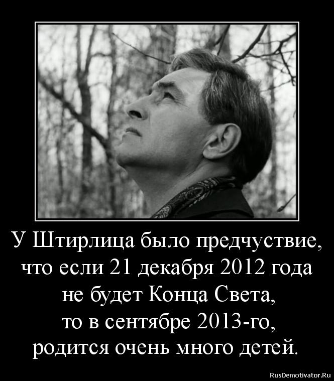У Штирлица было предчуствие, что если 21 декабря 2012 года  не будет Конца Света,  то в сентябре 2013-го, родится очень много детей.
