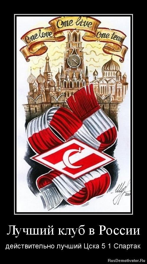 Лучший клуб в России - действительно лучший Цска 5 1 Спартак