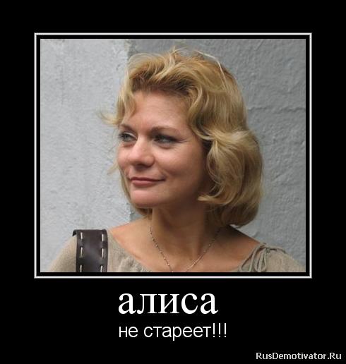 алиса  - не стареет!!!