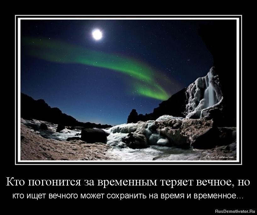 Кто погонится за временным теряет вечное, но - кто ищет вечного может сохранить на время и временное…
