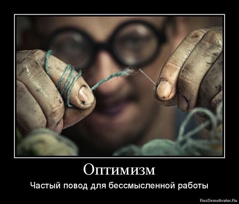 Оптимизм - Частый повод для бессмысленной работы