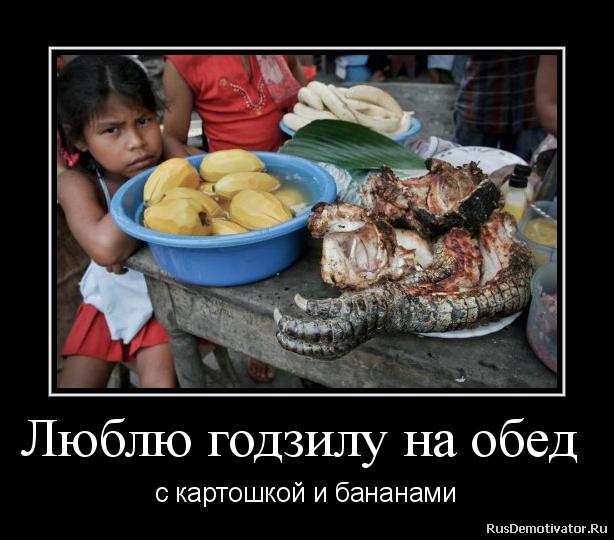 Люблю годзилу на обед - с картошкой и бананами