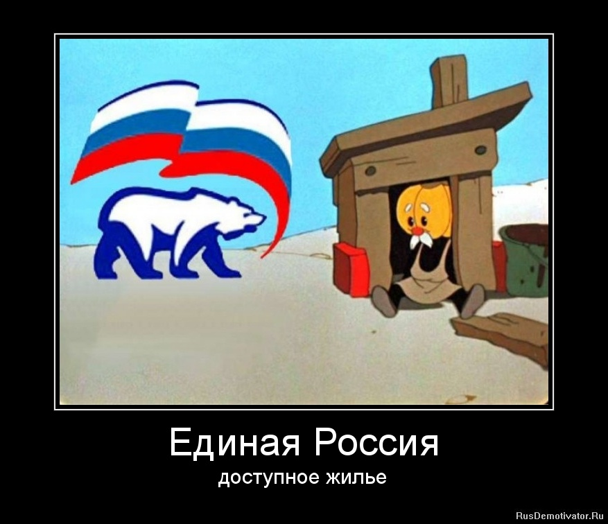 Единая Россия - доступное жилье