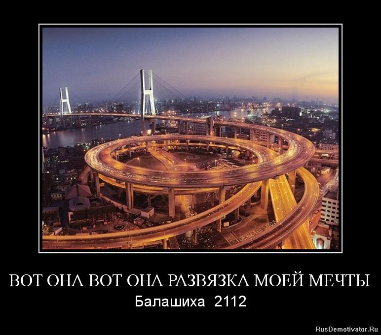 [Изображение: 1324641900-vot-ona-vot-ona-razvyazka-moej-mechty.jpg]