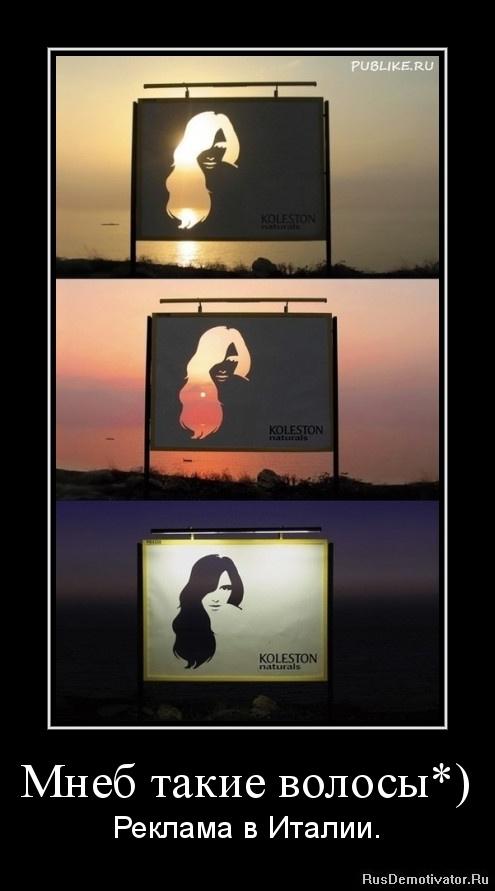 Мнеб такие волосы*) - Реклама в Италии.
