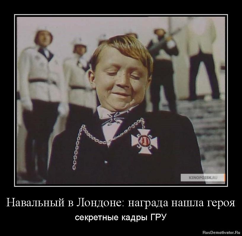 Навальный в Лондоне: награда нашла героя - секретные кадры ГРУ