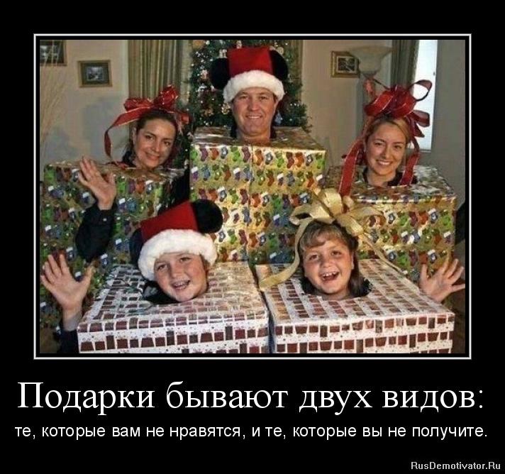 Подарки бывают двух видов: - те, которые вам не нравятся, и те, которые вы не получите.