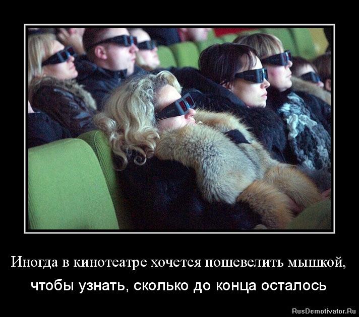 Иногда в кинотеатре хочется пошевелить мышкой, - чтобы узнать, сколько до конца осталось