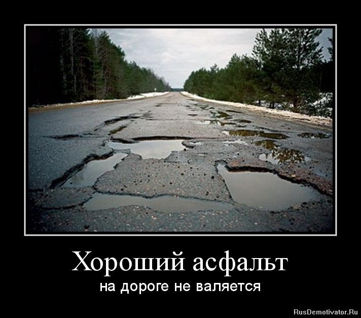 Хороший асфальт - на дороге не валяется
