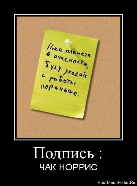 Подпись : - ЧАК НОРРИС