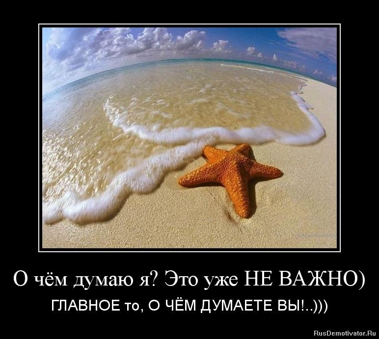 О чём думаю я? Это уже НЕ ВАЖНО) - ГЛАВНОЕ то, О ЧЁМ ДУМАЕТЕ ВЫ!..)))