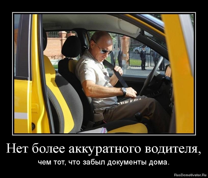 Нет более аккуратного водителя, - чем тот, что забыл документы дома.
