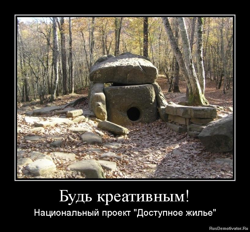 http://rusdemotivator.ru/uploads/12-27-11/1324988406-bud-kreativnym.jpg