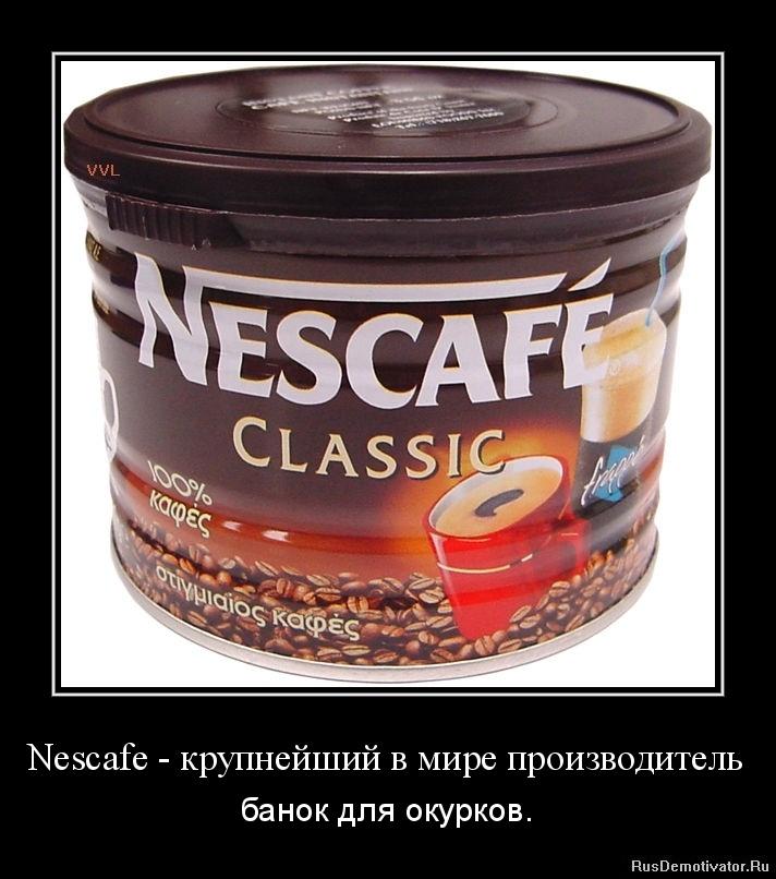 Nescafe - крупнейший в мире производитель - банок для окурков.