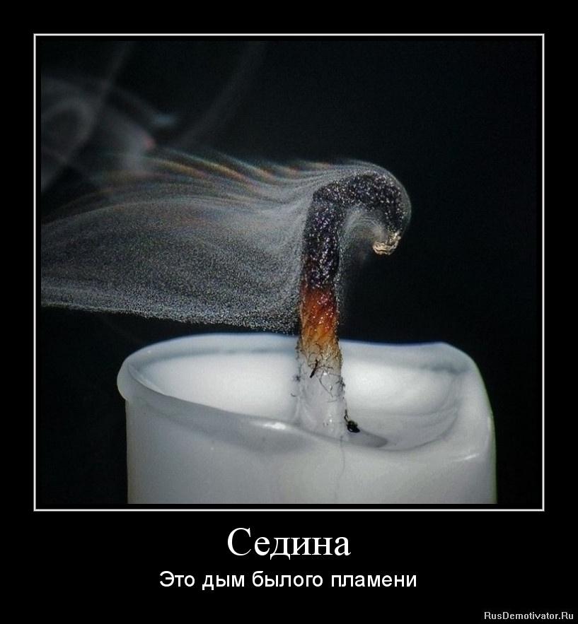 Седина - Это дым былого пламени