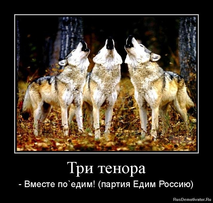 Три тенора - - Вместе по`едим! (партия Едим Россию)