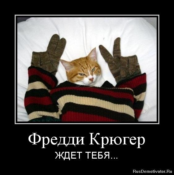 Фредди Крюгер - ЖДЕТ ТЕБЯ...