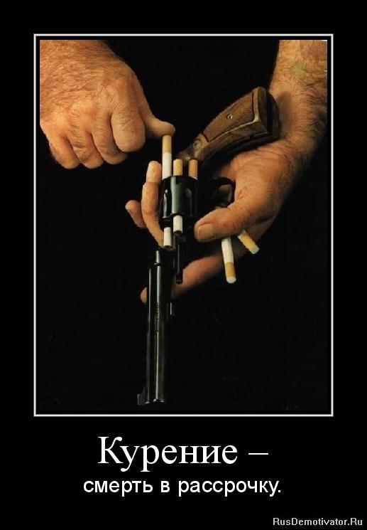 Курение – - смерть в рассрочку.