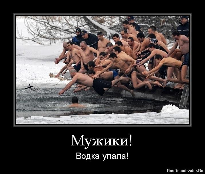 Мужики! - Водка упала!