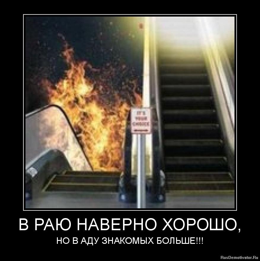 В РАЮ НАВЕРНО ХОРОШО, - НО В АДУ ЗНАКОМЫХ БОЛЬШЕ!!!