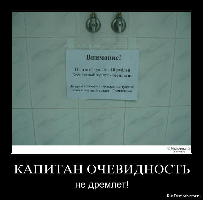 http://rusdemotivator.ru/uploads/posts/2009-12/1260701005_o3d0rcg4qwbj.jpg
