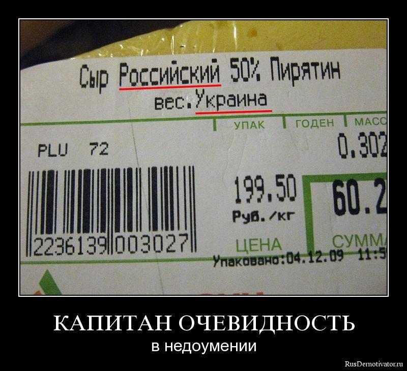 http://rusdemotivator.ru/uploads/posts/2009-12/1261171441_mimsjfj2ebtp.jpg