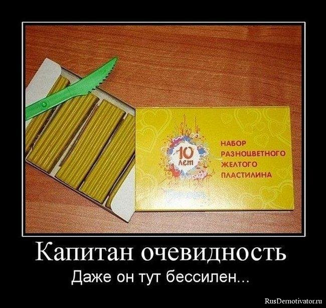 http://rusdemotivator.ru/uploads/posts/2009-12/1261249449_423423.jpg