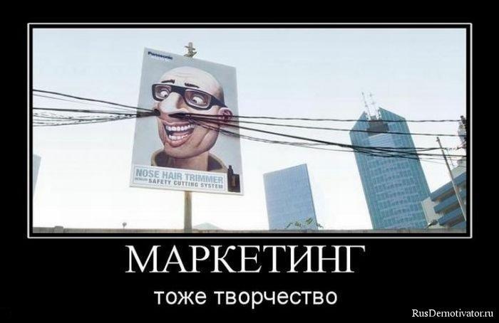 МАРКЕТИНГ - тоже творчество