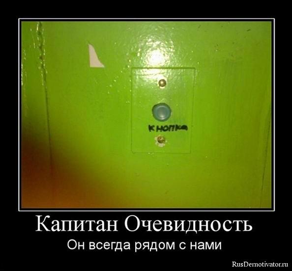 http://rusdemotivator.ru/uploads/posts/2009-12/1261334851_demotivator006.jpg