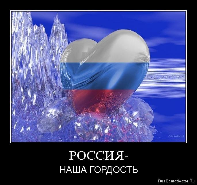 http://rusdemotivator.ru/uploads/posts/2009-12/1262039727_353mpf84whvl.jpg