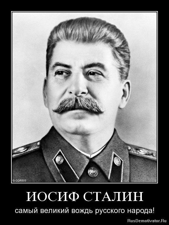 ИОСИФ СТАЛИН - самый великий вождь русского народа!