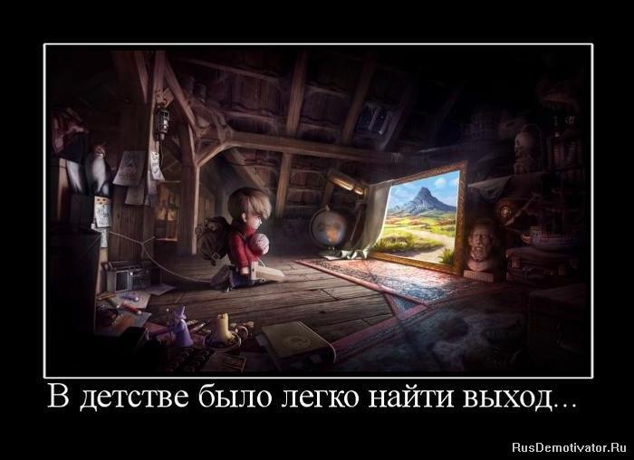 В детстве было легко найти выход...